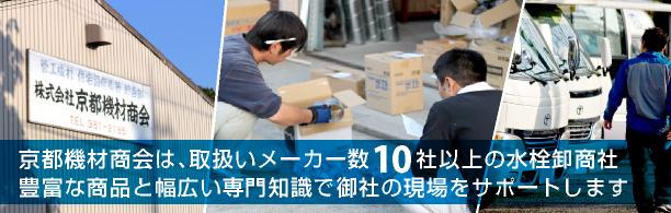 京都機材商会は、取扱いメーカー数10社以上の水栓卸商社 豊富な商品と幅広い専門知識で御社の現場をサポートします