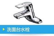 洗面台水栓