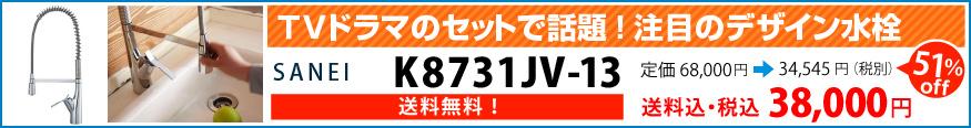 SANEI K8731JV-13