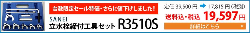 立水栓締付工具セット R3510S